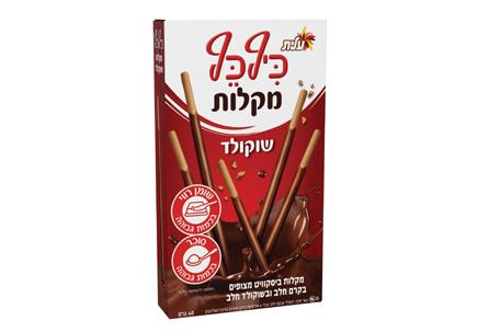 כיף כף מקלות שוקולד