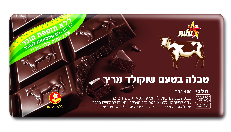 שוקולד מריר ללא תוספת סוכר