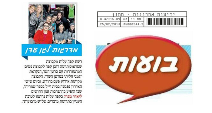 Coffee_Contribute_Yediot (1)